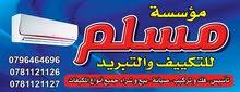 فك وتركيب صيانه وتأسيس 0796464696