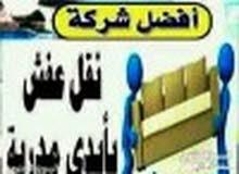 زهرة الفرسان لنقل العفش خصم 40%