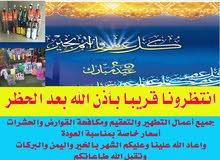 شركة رمال الأهلية مكافحة قوارب وحشرات وهنأ الشعب الكويتى و الأخوه الوافدين بعيد