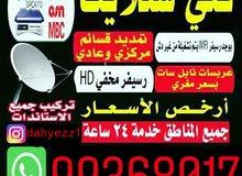 فني ستلايت جميع مناطق الكويت