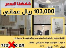 Khoud neighborhood Seeb city - 360 sqm house for sale