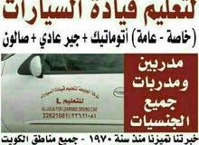 شركة الجليعة لتعليم قيادة السيارات 66438515