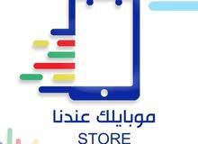 مطلوب مسوقين نشطين لبيع تلفونات من التاجر مباشره الجادي يتواصل معاي
