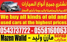 Buy all kinds of broken and old cars, garden, scrap yard, accidents, send pict