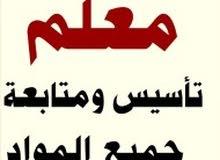 مدرس مصري متابعة جميع المواد لجميع المراحل