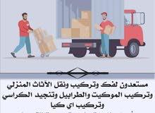 نقل الأثاث و فك و تركيب الأثاث بأسعار مناسبة للتواصل