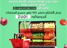 متجر متنوع لبيع الخضار والفواكه والورقيات