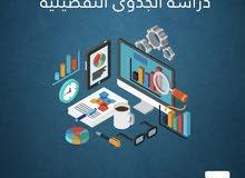 تقديم خدمة دراسة الجدوى والتحليل المالي وخطة العمل