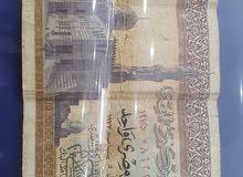 جنيه مصري قديم من عام 1977 ميلادي
