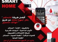 أنظمة ذكية و أحدث التقنيات العصرية للمنازل