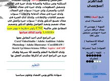 مهندس it مجال جرافيك ديزاين + ومصمم ومشغل الات  cnc  روتر خشب ووترجيت وبلازماالخ