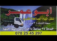 تنك ماء صالح للشرب 3 متر خدمه 24 ساعه داخل اربد((0782545297))