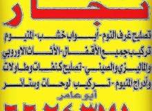 نجار والمنيوم جميع محافظات كويت
