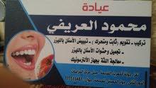 عيادة الأسنان / محمود العريفي