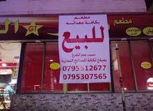 مطعم بكافة معداته للبيع كاش او اقساط بسعر مغري