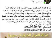شركة النجار للشرقيات سورية