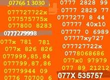 ارقام اورانج مميزة للبيع - عرض مغري