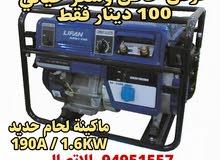 ببيع ماكينة لحيم وكهرباء