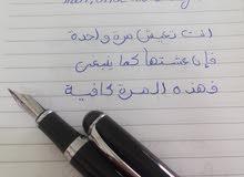 Fountain pens - أقلام حبر
