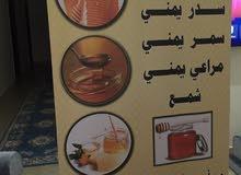عسل سمر وسدر البيع من افخر انواع العسل اليمن ولإمارات