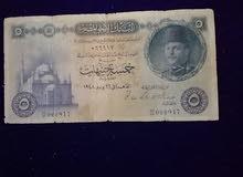 خمسة جنيه الملك فاروق