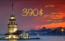 برنامج اسطنبول 8 ايام 7 ليالي