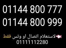 رقمين اتصالات مميزين تسلسل