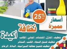 شركة التنظيفات العامه 55270957