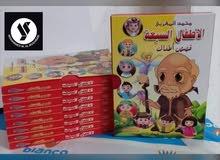 مجموعة قصصية تربوية للأطفال