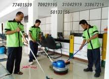 تنظيفات وصيانة