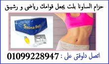 للتخلص من الوزن الزائد اليكى حزام الساونا
