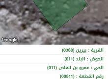 قطعة ارض 473 م في بيرين حوض عمر ابن العاص