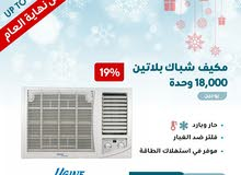 مكيفات صيف/شتاء 0533407090