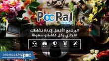 برنامج محاسبة : PocPal Desktop