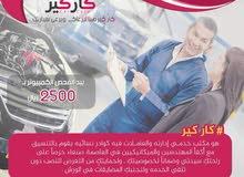 #كار_كير #Car_Care