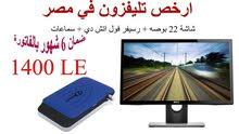 ارخص تليفزيون في مصر شاشه 22 بوصه FHD من افضل الماركات العالمية