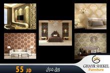 ورق جدران كوري 16 متار مربع مع التركيب والتوصيل ضمن عمان