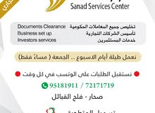 مركز خدمات سند