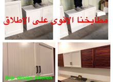 لأول مرة في الكويت - مطابخ جاهزه - فل المنيوم - لا نستخدم الفينول - استلام فوري
