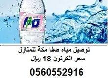 مياه صفا للبيع للمنازل