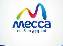 مطلوب موظف صيانة كهرباء 3 فاز للعمل في أسواق مكة