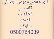 مدرس تأسيس ابتدائي شمال الرياض