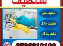 شركة الصقر لخدمات التنظيف فلل كنب تنظيف خزانات المياه مع التعقيم