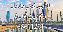 للإيجار مكاتب ومحلات وادوار إدارة كويتية