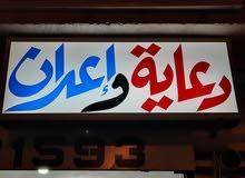 طارق .. للدعاية والاعلان