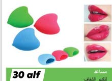 Lips enlarger مكبر شفاف