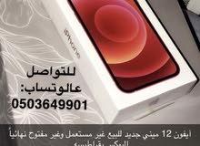 للبيع أيفون 12 ميني جديد غير مستعمل نهائيا بلبوكس الأصلي