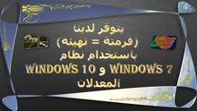 وندوز 7 Windows 7 المعدل ~ وندوز 10 Windows 10 المعدل ~ فرمتة ~ تهيئة