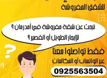 عبدالحي سيف للشقق المفروشه مكالمات + واتساب