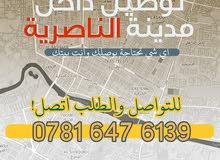خدمة توصيل داخل الناصرية توصيل سريع ورخيص 07816476139
